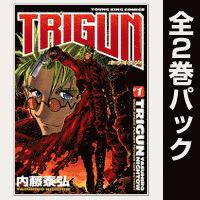 トライガン【全2巻パック】