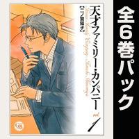 天才ファミリー・カンパニー【全6巻パック】