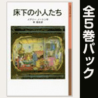 小人の冒険シリーズ【全5巻パック】