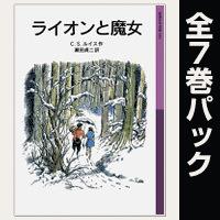ナルニア国物語シリーズ【全7巻パック】