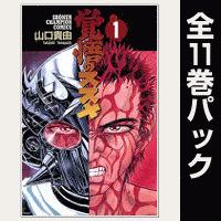 覚悟のススメ【全11巻パック】