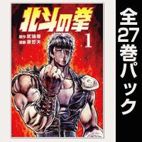 北斗の拳【全27巻パック】