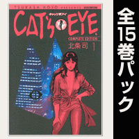 CAT'S EYE【全15巻パック】