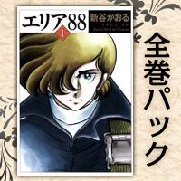 エリア88【全13巻パック】