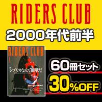 【RIDERS CLUB 500号記念】年代別パック 「2000年代 前半」