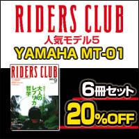 【RIDERS CLUB 500号記念】人気車種パック5 「YAMAHA MT-01」