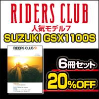 【RIDERS CLUB 500号記念】人気車種パック7 「GSX1100S KATANA」
