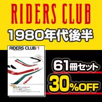 【RIDERS CLUB 500号記念】年代別パック 「1980年代 後半」