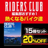 【RIDERS CLUB 500号記念】編集部おすすめパック1 「熱くなるバイク達」