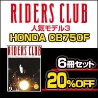 【RIDERS CLUB 500号記念】人気車種パック3 「HONDA CB750F」