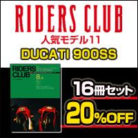 【RIDERS CLUB 500号記念】人気車種パック11 「DUCATI 900SS」