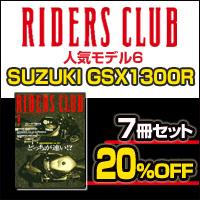 【RIDERS CLUB 500号記念】人気車種パック6 「SUZUKI GSX1300R HAYABUSA」