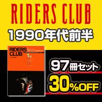 【RIDERS CLUB 500号記念】年代別パック 「1990年代 前半」