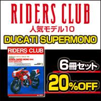 【RIDERS CLUB 500号記念】人気車種パック10 「DUCATI SUPERMONO」