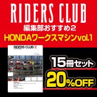 【RIDERS CLUB 500号記念】編集部おすすめパック2 「HONDAワークスマシン Vol.1」