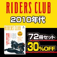 【RIDERS CLUB 500号記念】年代別パック 「2010年代」