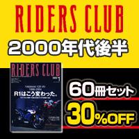 【RIDERS CLUB 500号記念】年代別パック 「2000年代 後半」