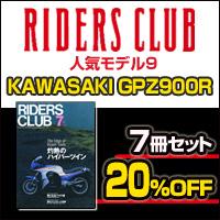 【RIDERS CLUB 500号記念】人気車種パック9 「KAWASAKI GPZ900R」