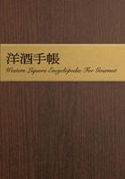 洋酒手帳 -電子辞書機能付き-