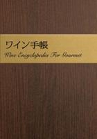 ワイン手帳 -電子辞書機能付き-