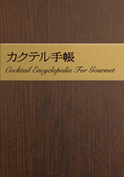 カクテル手帳 -電子辞書機能付き-