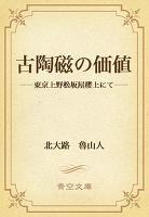 古陶磁の価値 ――東京上野松坂屋楼上にて――