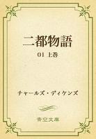 二都物語 01 上巻