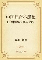 中国怪奇小説集 11 異聞総録・其他(宋)