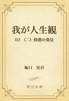 我が人生観 02 (二)俗悪の発見