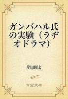 ガンバハル氏の実験(ラヂオドラマ)