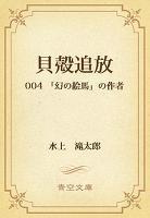 貝殻追放 004 「幻の絵馬」の作者