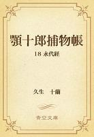 顎十郎捕物帳 18 永代経