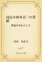 同志小林多喜二の業績 作品を中心として