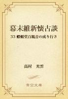 幕末維新懐古談 33 蠑螺堂百観音の成り行き