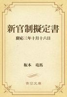 新官制擬定書 慶応三年十月十六日