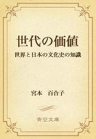 世代の価値 世界と日本の文化史の知識