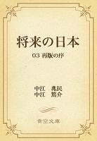 将来の日本 03 再版の序