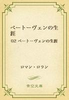 ベートーヴェンの生涯 02 ベートーヴェンの生涯