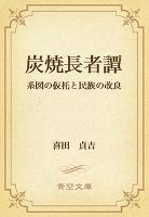 炭焼長者譚 系図の仮托と民族の改良