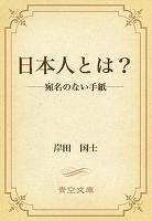 日本人とは? ――宛名のない手紙――