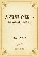 大橋房子様へ 『愛の純一性』を読みて