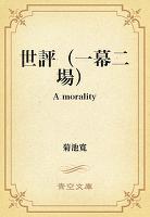 世評(一幕二場) A morality