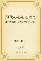現代の心をこめて 羽仁五郎著『ミケルアンジェロ』
