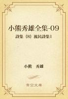 小熊秀雄全集-09 詩集(8)流民詩集1