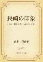 長崎の印象 (この一篇をN氏、A氏におくる)