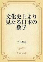 文化史上より見たる日本の数学