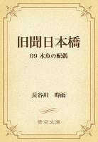 旧聞日本橋 09 木魚の配偶