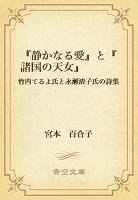 『静かなる愛』と『諸国の天女』 竹内てるよ氏と永瀬清子氏の詩集