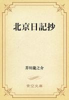 北京日記抄