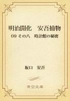 明治開化 安吾捕物 09 その八 時計館の秘密